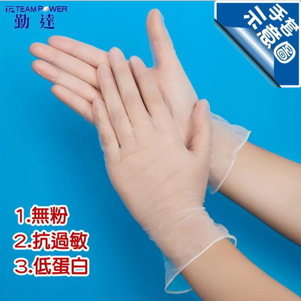 ★箱購價★【勤達】PVC無粉手套( L)  -10盒/箱-保護手部.清潔.醫療用