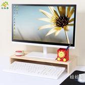 螢幕架 電腦增高架桌面收納架實木托架鍵盤支架顯示器升高架屏幕墊高底座 年貨慶典 限時鉅惠