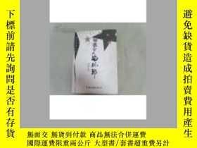 二手書博民逛書店罕見如歌de烏托邦Y8750 李經綱 中國文聯出版社 出版201