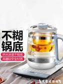 養生壺養生壺全自動家用加厚玻璃多功能辦公室電熱燒水壺煮茶器花茶煎 LX220v春季新品
