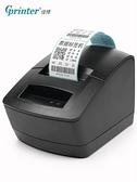 佳博GP2120TU條碼打印機熱敏不干膠貼紙打標機服裝吊牌貨架手打價格  快意購物網