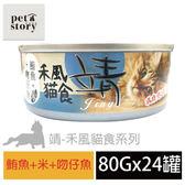 【pet story】寵愛物語 靖特級禾風貓食 貓罐頭 鮪魚+米+吻仔魚(24罐/箱)