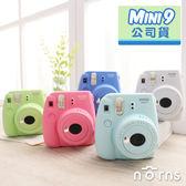 Norns【富士MINI9拍立得相機 公司貨】MINI 9保固一年  Fujifilm instax禮物 自拍鏡