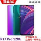 OPPO R17 Pro 雙卡手機 128G 【送 歌林吸塵器+空壓殼+玻璃保護貼】 24期0利率