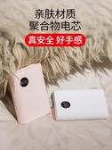 行動電源 大容量迷你便攜聚合物快充移動電源 沖蘋果華為小米手機通用TypeC可愛超薄小巧