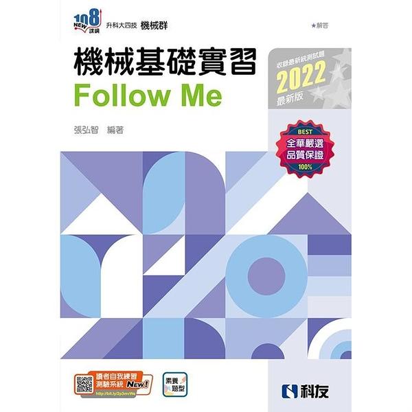 升科大四技:機械基礎實習Follow Me(2022最新版)(附解答本)