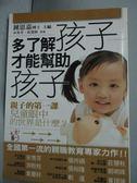 【書寶二手書T4/家庭_HSC】多了解孩子,才能幫助孩子_宋秀芬.莊慧秋