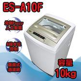 «0利率/免運費» SAMPO 聲寶10KG定頻單槽洗衣機 ES-A10F【南霸天電器百貨】