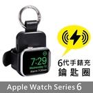Apple Watch Series 6 蘋果 手錶5 2 3 4 5代 通用 便攜 充電 無線 磁力 磁吸 充電器 掛飾 充電鑰匙圈