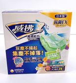 好市多 威拂 魔撢組合 灰塵 集塵 清潔 香氛 握把 超值組 超取限2箱