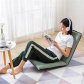 懶人沙發榻榻米可折疊單人小沙發床上電腦靠背椅子現代簡約沙發椅【店慶8折】