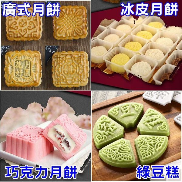 月餅模 餅乾模   鮮花月亮六片花  冰皮月餅模  廣式月餅模  糕點模 想購了超級小物