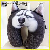 充氣枕-頸枕3D狗狗二哈薩摩秋田午休U枕頭枕u型枕頭護頸枕頸椎u形枕脖子午睡