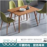 《固的家具GOOD》747-01-AM 伊麗莎曲柳腿餐桌