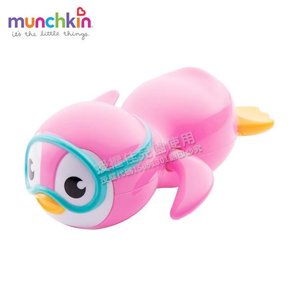美國 munchkin - 游泳企鵝洗澡玩具-粉