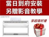 CASIO 卡西歐 PX-770 白色款 88鍵 滑蓋式 數位 電鋼琴 另贈好禮【PX770】