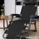 躺椅折疊椅午休靠椅午睡折疊床休閒靠背懶人沙發家用陽臺便攜椅子MBS『「時尚彩紅屋」