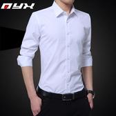 純白襯衫男長袖韓版修身商務男士襯衣春秋季職業正裝大碼寸衫S碼