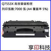 【享印科技】HP Q7553X/53X 副廠高容量碳粉匣 適用 LJP2015 / P2014 / M2727mfp