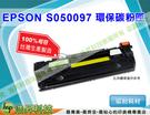 EPSON S050097 高品質黃色環保碳粉匣 適用於C900/1900