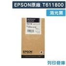 原廠墨水匣 EPSON 消光黑 T611800 / NO.611 /適用 EPSON STYLUS PRO 7400/9400/7800/9800/7880/9880/7450/9450