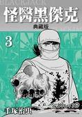 怪醫黑傑克 典藏版 3