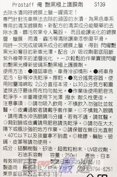 車之嚴選 cars_go 汽車用品【S139】日本進口 Prostaff 俺 純黑 美容光澤 極上護膜劑 250ml (黑色車專用)