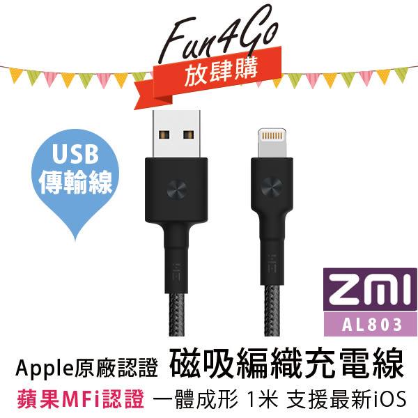放肆購 Kamera ZMI 紫米 MFI蘋果認證 2.4A 磁吸式 編織線 AL803 充電線 傳輸線 充電器 車充線 行動電源