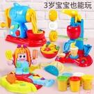 橡皮泥模具套裝粘土兒童無毒彩泥冰淇淋面條機玩具【聚可愛】