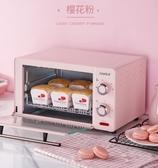 電烤箱-烤箱家用迷你多功能電烤箱烘焙蛋糕小烤箱 完美情人館YXS