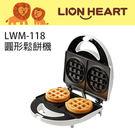 Lion 獅子心 LWM-118 圓形厚片鬆餅機