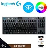 【Logitech 羅技】 G913 TKL 無線機械鍵盤 (類茶軸) 【贈可愛防蚊夾】