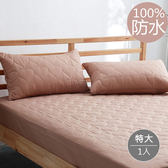 【LoveCity】MIT專業級100% 防水鋪棉保潔墊-特大 x1入