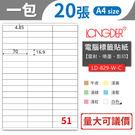 【龍德 longder】電腦標籤紙 51...