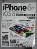 【書寶二手書T1/雜誌期刊_QMH】iphone6+_ios8達人揭密!活用玩法X問題解決究極攻略