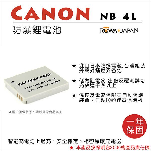 攝彩@樂華 FOR Canon NB-4L 相機電池 鋰電池 防爆 原廠充電器可充 保固一年