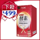 Simply 食事熱控酵素錠 30錠/盒【i -優】