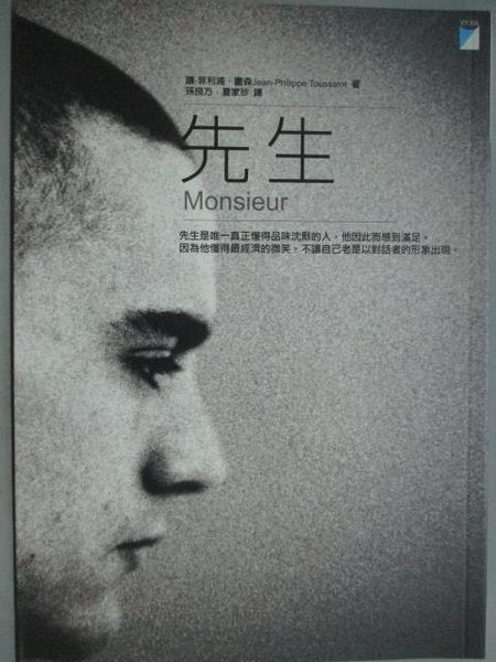 【書寶二手書T5/翻譯小說_JPC】先生_張良方, 讓一菲利浦