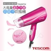 【日本TESCOM】大風量遠紅外線負離子吹風機 TID450TW