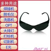 護目鏡ipl脫毛儀護目鏡眼鏡防激光大排燈防護眼鏡遮光專用墨鏡防光眼罩 JUST M