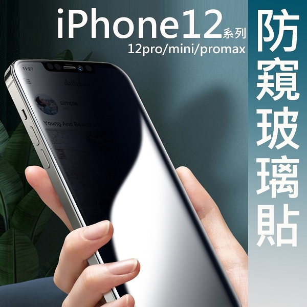 iphone 12 i12pro i12mini 防窺玻璃貼 滿版 防偷窺 保護貼 i11 promax i11pro