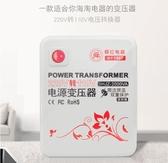 舜紅變壓器220v轉110v美國電壓轉換器2000w日本家用電飯鍋電源100HM 雙十二免運