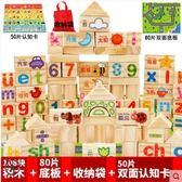 原木製兒童積木玩具1-2周歲益智寶寶拼裝3-6歲男女孩益智7-8-10歲wy月光節