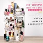 旋轉收納盒 化妝品置物架桌上護膚品梳妝臺口紅整理盒 BF10084『男神港灣』
