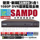 【SAMPO聲寶】Win介面16路2聲監視器1080P遠端網路DVR監控系統主機VK-XS1689HT@大毛生活