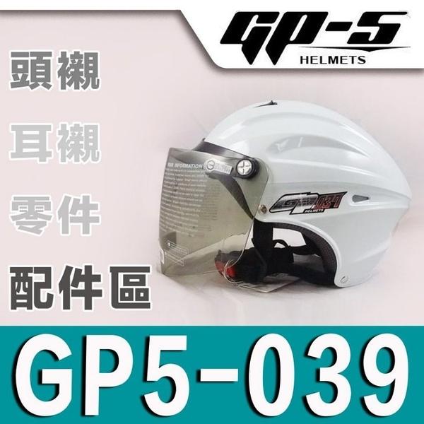 【GP5 安全帽 鎖片 033、039 】兩色可選︰電鍍彩、電鍍銀