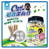 【力奇】酷司特 超效潔齒骨-牛奶風味 -短支(4cm) 1000g-530元 限3罐可超取 (D001F05)