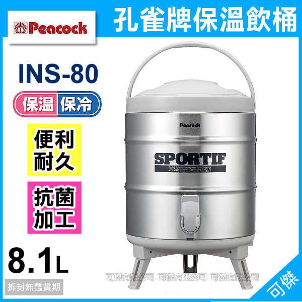 日本 Peacock 孔雀 魔法瓶 INS-80 (H) 不鏽鋼 保溫保冷 飲料桶 水桶 茶桶 8.1L 廣口型 露營 可傑