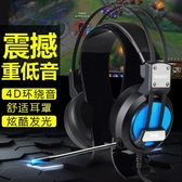 電腦耳機頭戴式臺式電競遊戲耳麥網吧有線帶話筒通用 青山市集