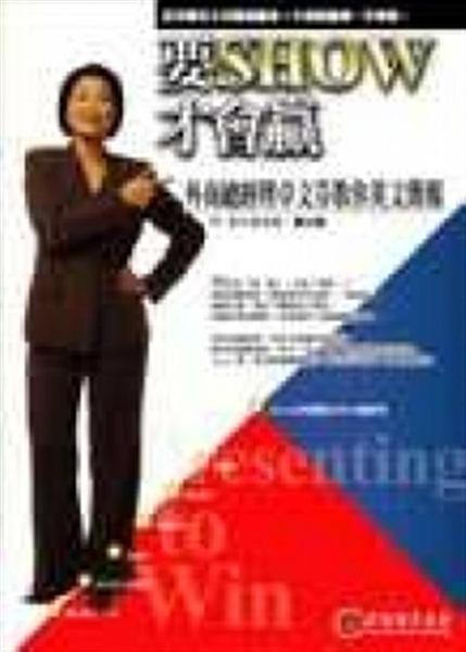 (二手書)要SHOW才會贏-外商總經理卓文芬教你英文簡報
